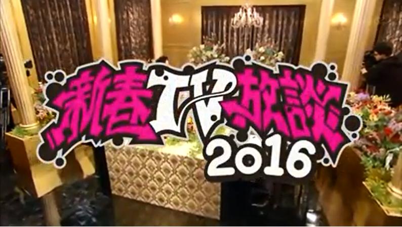NHKテレビ放談2016_01