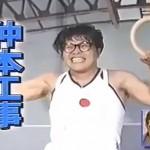 仲本工事 体操